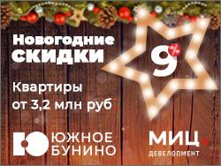 ЖК «Южное Бунино». Скидка 9% Квартиры от 3,2 млн рублей.